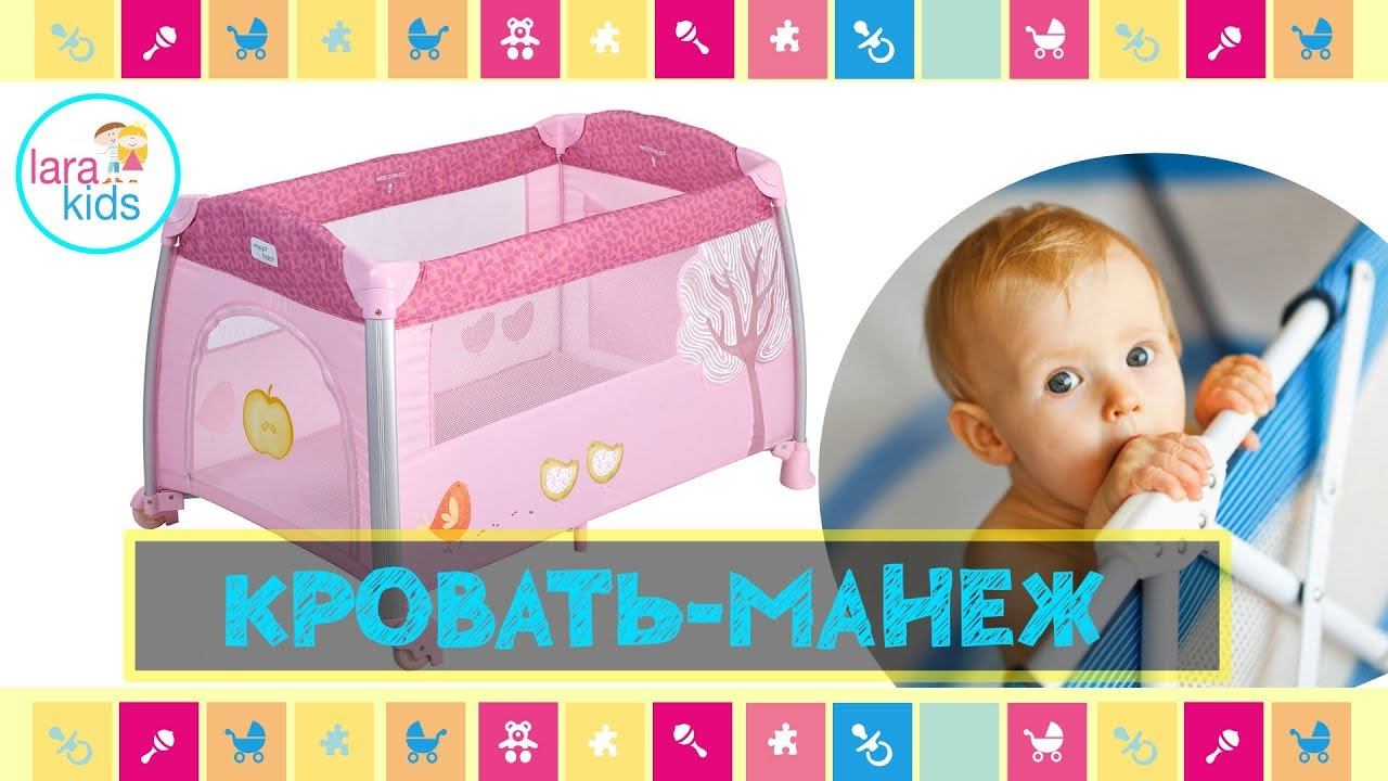 Манеж-кровать Hauck Baby Center - YouTube