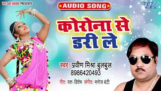 कोरोना से डरी ले I #Parveen Mishra Bulbul I Korona Se Dari Le I Bhojpuri Superhit 2020