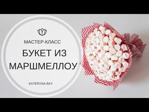 Букет из маршмеллоу своими руками I Подарок на день рождения I Bouquet Of Marshmallows