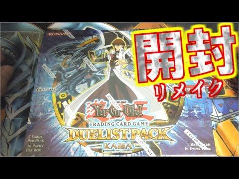 遊戯王英語版デュエリストパック海馬編をリメイク開封! # Duelist Pack Kaiba remake