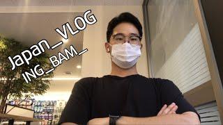 일본 도쿄 브이로그.55 | 도쿄일상 브이로그 이구요 …