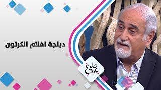بسام حجاوي - دبلجة افلام الكرتون