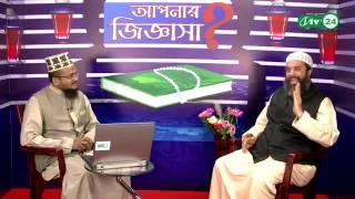 Bangla waz মোবাইলে বিবাহ করলে বিবাহ হবে কি? ডঃ আব্দুল্লাহ জাহাঙ্গীর (রাহিমাহুল্লাহ)