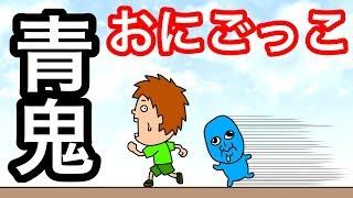 【アニメ】青鬼おにごっこ