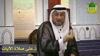 إستحباب أداء صلاة الأيات جماعة في المساجد - السيد مصطفى الزلزلة