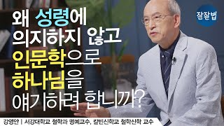 인문학과 하나님ㅣ미국 칼빈신학교 강영안 교수ㅣ잘잘법 Ep.84