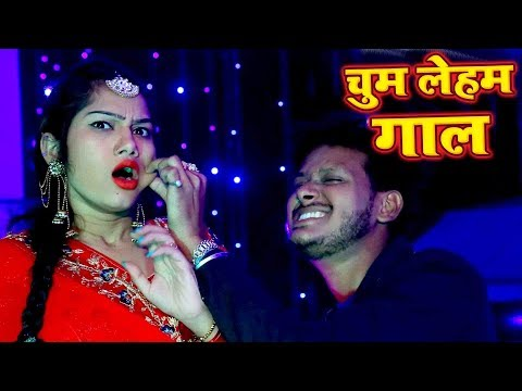 2018 FULL DJ REMIX SONG - चुम लेहम गाल  - Shani Kumar Shaniya - Chum Lehab Gaal  - Bhojpuri Songs