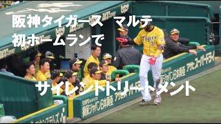 阪神タイガースの令和初ホームラン マルテ ベンチはサイレントトリートメント 20190501