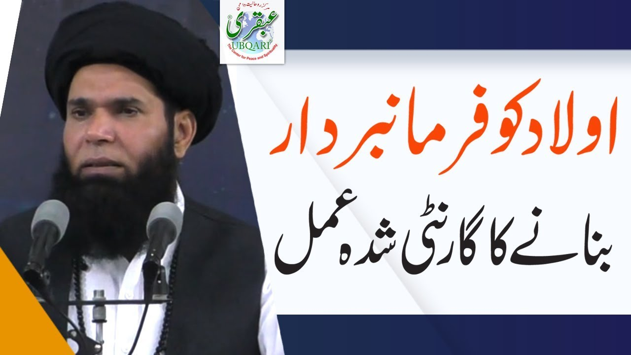 Download Aulad Ko Farmabardar Bnany Ka Wazifa ll Sheikh ul Wazaif