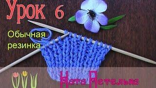 Урок 6. Обычная резинка 1х1(уроки вязания для начинающих)