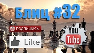 Шахматные партии #32 смотреть шахматы видео онлайн на русском ♕ Live blitz chess online(Весь плейлист: http://goo.gl/AfuXAc Плейлисты шахматного канала: ▻ Шахматные партии «Блиц» (LIVE Blitz Chess): http://goo.gl/AfuX..., 2015-01-24T20:49:23.000Z)