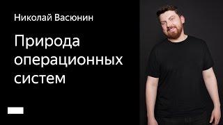 005. Школа мобильного дизайна – Природа операционных систем. Николай Васюнин