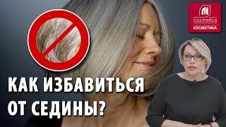 Как избавиться от седины? Как закрасить седину ? Простое окрашивание седых волос. Окрашивание корней