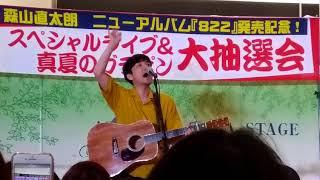 【31】森山直太朗で「みんなおんなじ」(*μ_μ)♪
