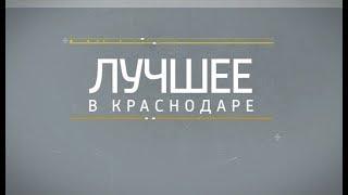 «Лучшее в Краснодаре». Выпуск от 20.08.18
