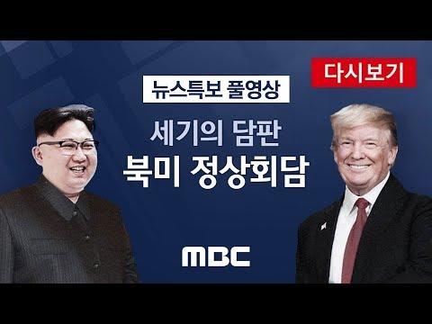 [풀영상] 2018 북미 정상회담 MBC 뉴스특보 (2018.06.12)