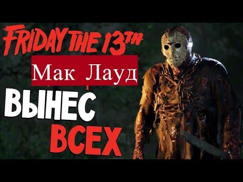 ИГРАЮ ЗА ДЖЕЙСОНА В ПЯТНИЦЕ 13! (The Friday 13th: The Game)