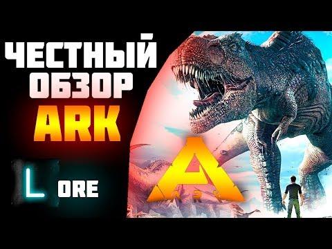 Ark Survival Evolved ЧТО ЭТО ?