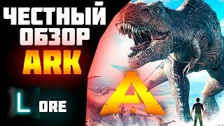 ark survival evolved обзор игры
