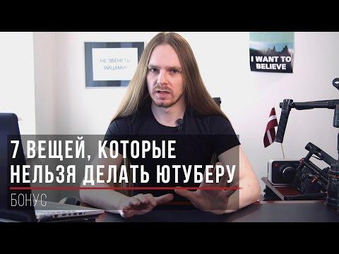 видео: 7 вещей, которые нельзя делать ютуберу