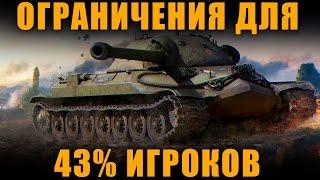 ОГРАНИЧЕНИЯ ДЛЯ 43% ИГРОКОВ  [ World of Tanks ]