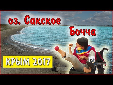 КРЫМ 2017 #2. Сакское Солёное Озеро. Чемпионка Мира по Бочча. Танцы. Портер Хаус