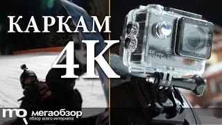 Обзор экшн-камеры Каркам 4К