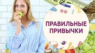 Правильные привычки для стройности [Шпильки | Женский журнал]