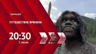"""Фильм """"Путешествие времени"""""""