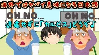 普段普通に使ってる日本語、海外ではヤバイ意味に!?(;゚Д゚)【ゆっくりバカゲー実況】【クレイジー日本語】