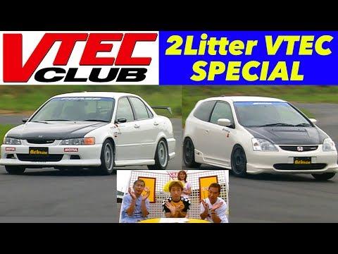 2リッターVTEC どれがイチバン!? VTEC CLUB【Best MOTORing】2002