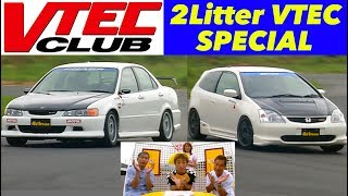 〈ENG-Sub〉2リッターVTEC どれがイチバン!? VTEC CLUB【Best MOTORing】2002