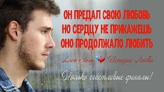 Он предал свою любовь, но сердце продолжало любить... Истории первой любви. Love Story