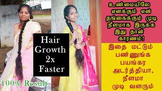 2X fast hair growth tips in tamil |how to grow hair faster in tamil #hairgrowthtipstamil #hairgrowth