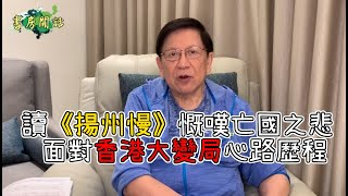 讀《揚州慢》慨嘆今感亡國之悲 面對香港大變局心路歷程〈蕭若元:書房閒話〉 2020-06-04