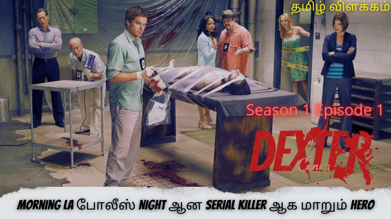 Download Dexter Season 1 Episode 1 Explained in Tamil | Crime Mystery Thriller Series | Padambar