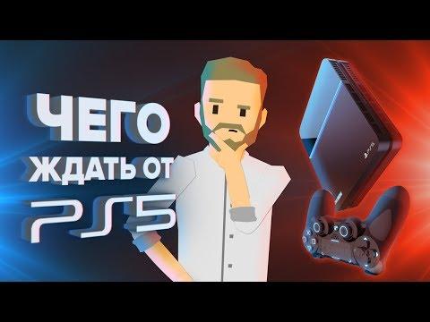Какой будет PS5