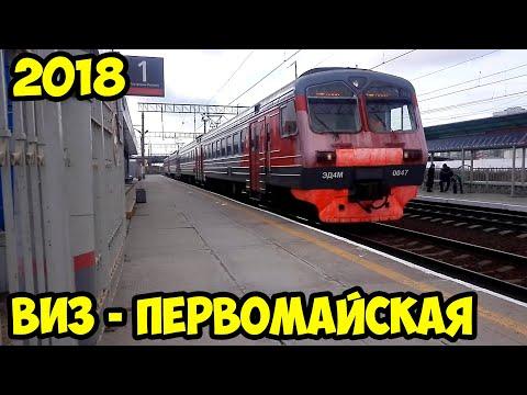Городская электричка: ВИЗ - Первомайская [Екатеринбург] (30.04.2018)