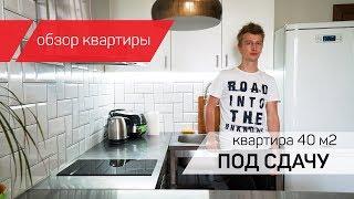 ОБЗОР Дизайнерская квартира под сдачу 40м2