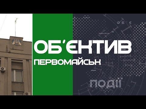 ТРК НІС-ТВ: Объектив Первомайск 23.08.19