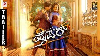 Hyper - Official Trailer | Arjun Aarya | D. Imman  Ellwyn Joshua | Ganesh Vinaayac