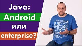 Java: android или enterprise?