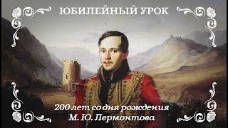 Юбилейный урок, посвящённый 200-летию М.Ю. Лермонтова