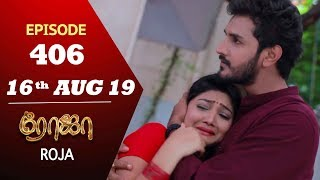 ROJA Serial | Episode 406 | 16th Aug 2019 | Priyanka | SibbuSuryan | SunTV Serial |Saregama TVShows