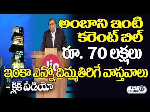 OMG! Mukesh Ambani's ELECTRICITY Billl in Antilia is Rs.70 Lakhs | Reliance Jio | Top Telugu TV