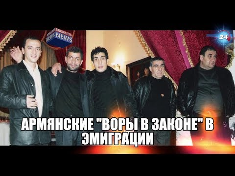 Армянские