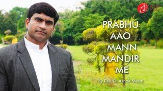 Prabhu Aao | by Rev. Fr. Ashok Masih | Hindi Latest Christian Song