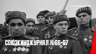 Союзкиножурнал №№ 66-67 (Документальный, 1941 г.)