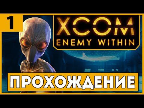 Скачать XCOM Enemy Unknown 2012 torrentinome