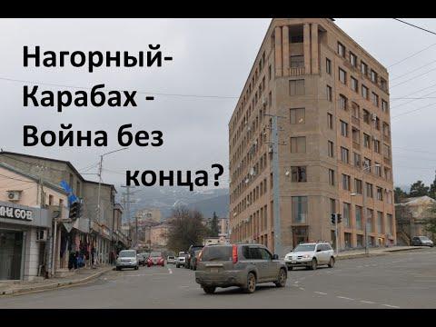Нагорный-Карабах - Война без конца?